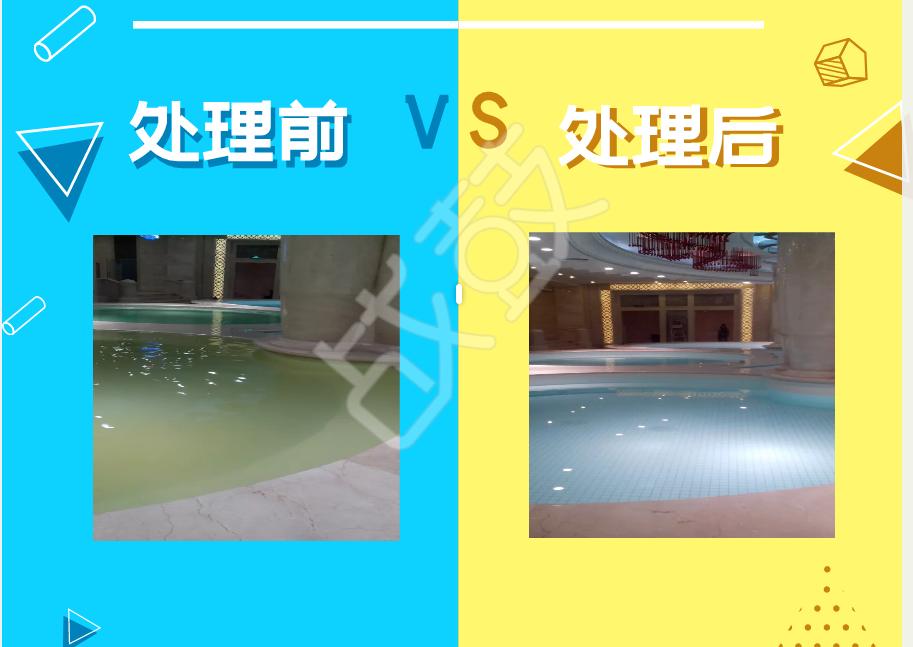 温泉水处理实例